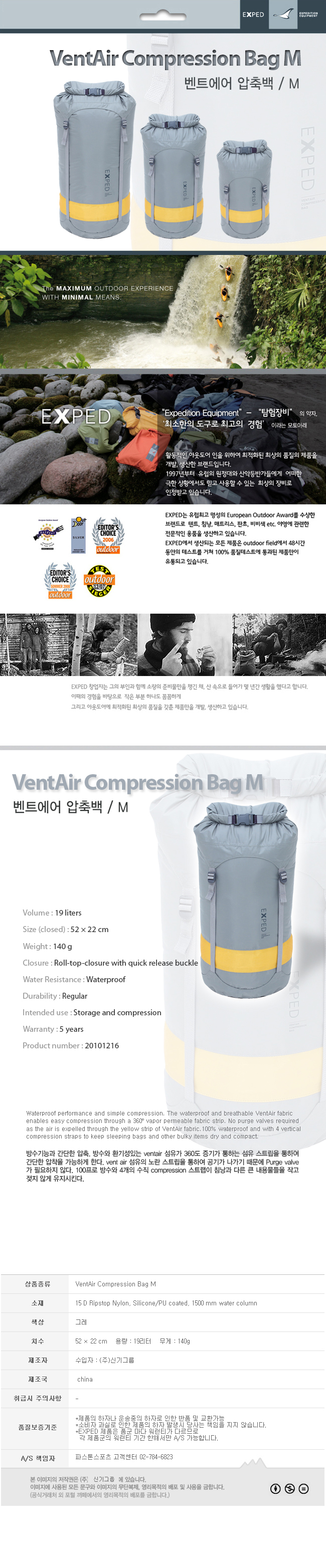 13-VentairCompressionBag_M1.jpg